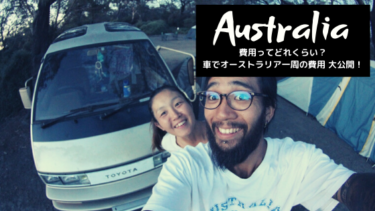 節約できる!オーストラリアを車で一周した費用 公開【経験談】