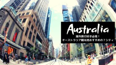 オーストラリア8つの観光都市を総まとめ!あなたにオススメの街は?