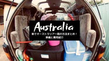 経験者が教える!オーストラリアを車で一周(ラウンド)準備 方法!