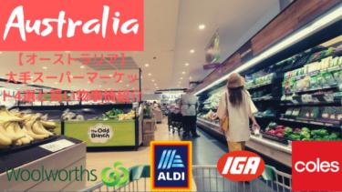 オーストラリアの大手スーパーマーケット4選【節約術・日本との違い比較】