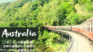 【キュランダ 高原 列車】ケアンズの人気 観光スポット【世界の車窓から】