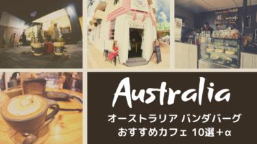 【バンダバーグのおすすめ カフェ10選】おしゃれで美味しいコーヒー!