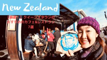 【 NZ旅行記】クイーンズタウンで行った7つのカフェ・レストラン