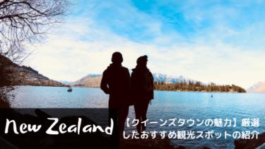 もう一度行きたい!私たちが観光したクイーンズ・タウン【NZ 旅行記】