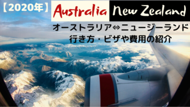 オーストラリア⇔ニュージーランド間の行き方【ビザや費用の紹介】