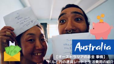 オーストラリアの1ドルって何円?通貨レート・生活費用・お金事情公開!