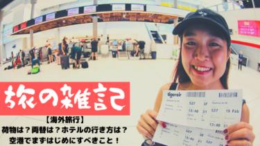 【海外 旅行】空港に到着してからの 流れと注意点【初めての人 必読】