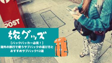 旅好き必見!バックパッカーが選ぶ旅行用おすすめサブバック12選
