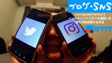 IFTTTで簡単!Instagramを画像付きでTwitterに連携する方法!