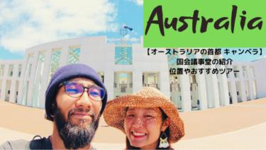 オーストラリアの首都 キャンベラの連邦議会を観光してきたぜ!