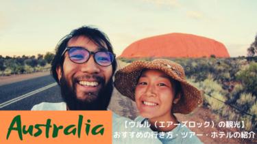 世界の中心オーストラリアのウルル・エアーズ ロックで愛を叫ぶ!