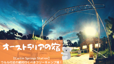 【オーストラリア一周】ウルル付近の無料キャンプ場:カーティン・スプリングス・ステーション