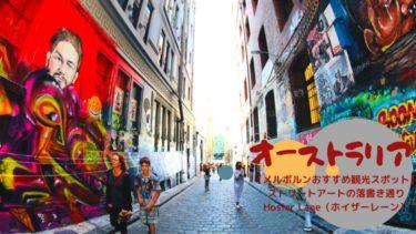 【ホイザー・レーン】メルボルンのストリート・アートが集まる落書き 通り!