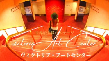 メルボルン最大の劇場【ビクトリア・アート・センター】を観光!