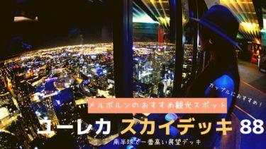 【ユーレカ・スカイ・デッキ 88】タワーから見るメルボルンの夜景