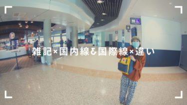 【国内線と国際線の違いは?】機内に持ち込める荷物や注意事項