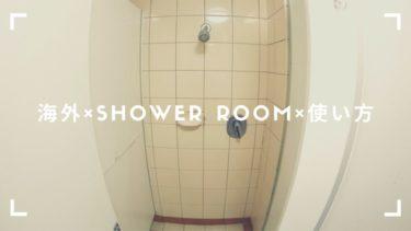 海外の宿のシャワールームの使い方、お風呂事情やマナー違反の解説