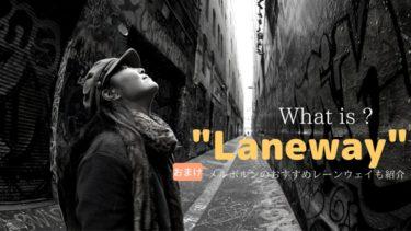 今さら聞けない英単語【Laneway】の意味とは?メルボルンのレーンウェイ紹介【おまけ】