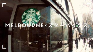 メルボルンのCBD内にあるスターバックス・コーヒー8軒をまとめ