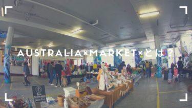 オーストラリアのマーケット(Market)とは?意味をサクッと紹介
