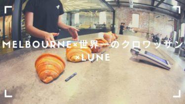 【LUNE : ルーン】メルボルンにある「世界一」のクロワッサン 専門店
