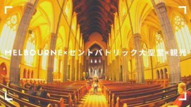 【セント・パトリック 大聖堂】メルボルンのゴシック建築「フランダースの犬」のモデル?