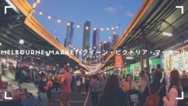 メルボルン旅行で絶対行くべき市場!クイーン・ビクトリア・マーケット