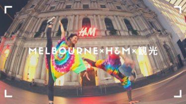 きれいすぎる!メルボルンのH&M!世界一 アートな店舗