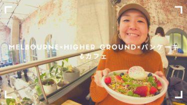 【メルボルンのおしゃれなカフェ】ハイヤー・グラウンドのパンケーキ【Higher Ground】