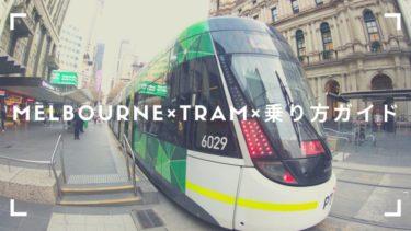 【メルボルンのトラム】無料で乗車もできる路上電車の乗り方!