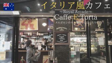 【メルボルン】ロイヤル・アーケード内で発見したイタリア風のカフェCaffe E Torta