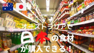 オーストラリアのアジアン スーパーとは?日本の食材はここで買える!
