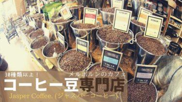 【ジャスパー・コーヒー】メルボルンのフィッツロイにあるコーヒー豆専門店!