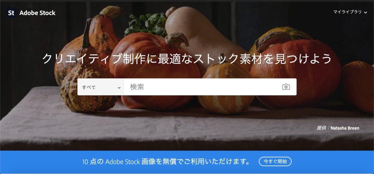 adobe stock(アドビストック)