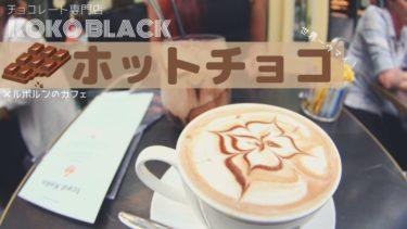 【ココ・ブラック】メルボルンの美味いホットチョコレートが飲めるカフェ
