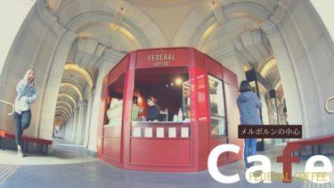 【フェデラル・コーヒー・パレス】メルボルンの定番カフェFederal Coffee Palace