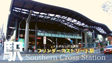 メルボルンを代表する駅サザンクロス・ステーション!