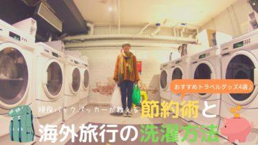 【節約術】バック パッカーが実践する洗濯 方法と便利アイテム4選