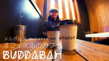 【穴場 カフェ】メルボルンのオフィス街で発見した【BUDDABAH】