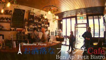 【Fitzroy】おしゃれなフレンチ・ビストロ&カフェ!【おすすめ】