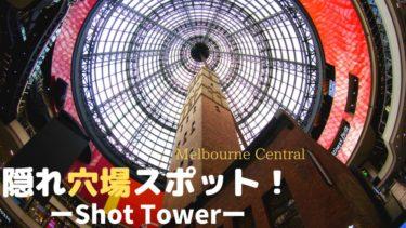 【ショット・タワー】メルボルン・セントラルの人気 スポット!