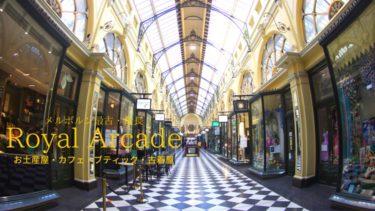 【Royal Arcade】メルボルン旅行で外せないアーケード!