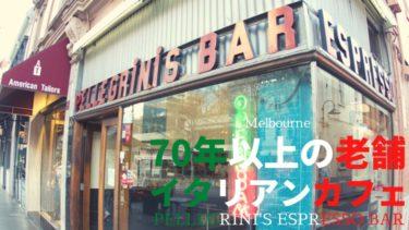 【古いカフェ発見!】メルボルンで70年以上営業している老店舗