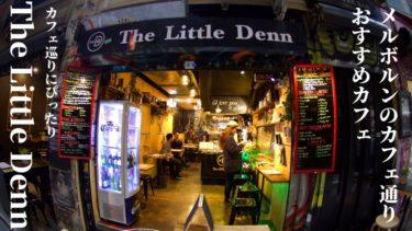 メルボルンのレーンウェイで発見したカフェ The Little Denn Cafe