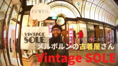 メルボルンのシティの古着屋「ヴィンテージ  SOLE」がかっこいい!