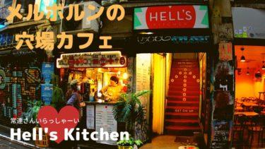 【発見!】メルボルンの穴場カフェ&バー「ヘルズ・キッチン」