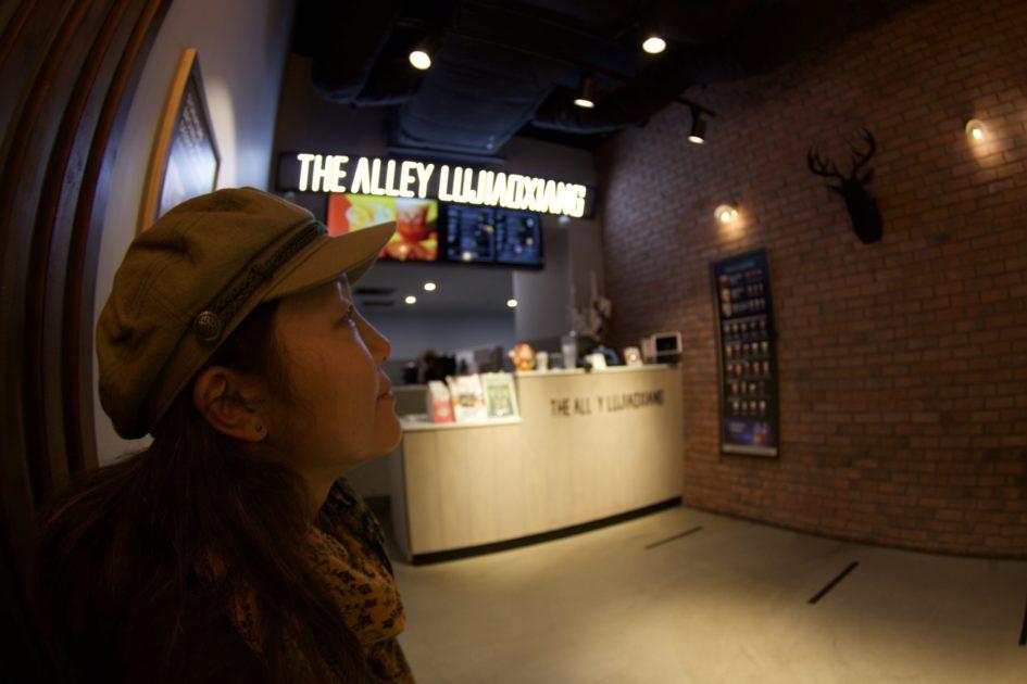 The Alley LuJiaoXiang(ジ・アレイ・ルージャオシャン)