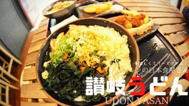 【UDON YASAN】メルボルンで一番人気の讃岐うどん屋さん!