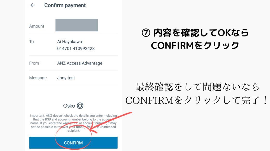 ANZのアプリで送金する方法