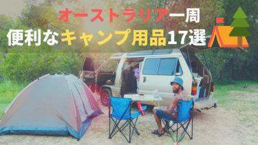 オーストラリア 一周で大活躍した キャンプ 用品 オススメ 17選!